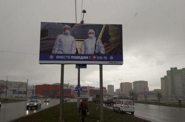 На улицах Ижевска появились фото врачей, противостоящих коронавирусу