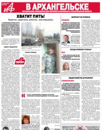 «АиФ в Архангельске» №17
