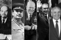 Владимир Ленин, Иосиф Сталин, Никита Хрущев, Леонид Брежнев, Михаил Горбачев.