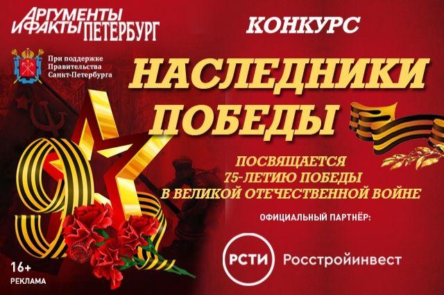 О войне, блокаде, страшных испытаниях, которые выпали на долю ленинградцев, в нашем городе хорошо знают и помнят.