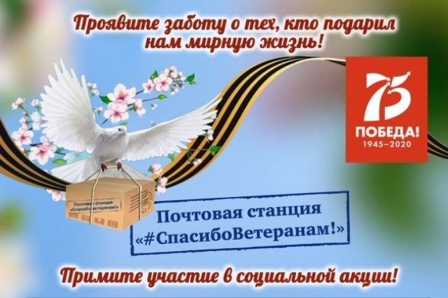 Ветеранам Тюменской области дарят подарки ко Дню Победы