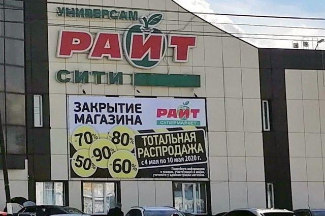 Объявление о закрытии магазина в Нефтеюганске