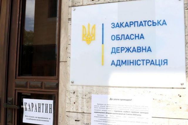 У семи сотрудников Закарпатской ОГА выявлен коронавирус
