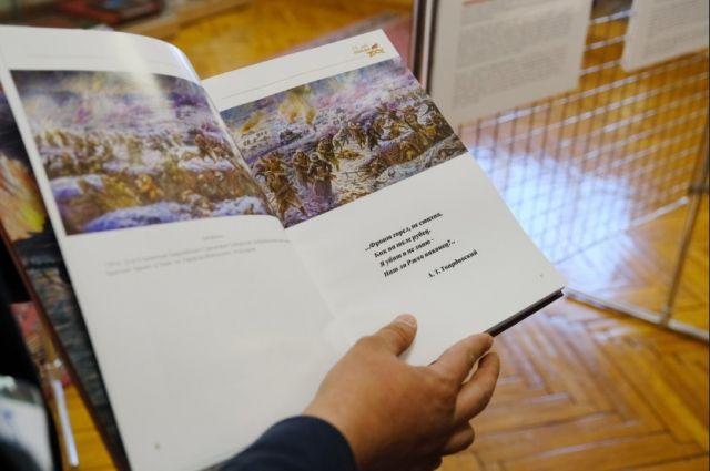 Тираж - 5 тысяч экземпляров, 3 тысячи из них вручат ветеранам, а оставшиеся направят в школьные и муниципальные библиотеки.
