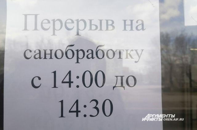 В Оренбуржье режим самоизоляции продлен до 11 мая.