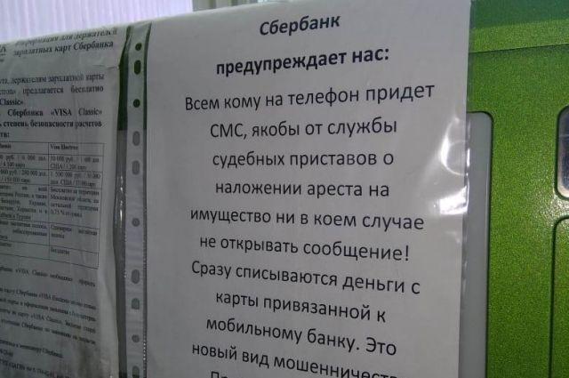Мошенник сказал ему, что с его банковскими картами происходят подозрительные операции.