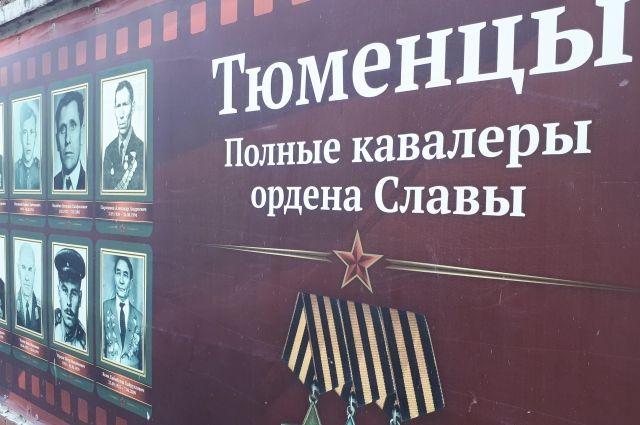 Тюменцы могут выиграть призы в викторине «75 лет Победы»
