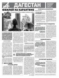 АиФ-Дагестан Юбилей на карантине