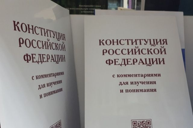 Поправки к Конституции РФ направлены на защиту суверенитета страны