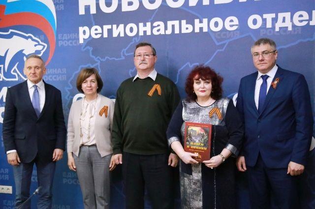 Презентация издания, посвященного Великой Отечественной Войне, прошла сразу на трех площадках города — в региональном парламенте, областной библиотеке и Новосибирском отделении партии «Единая Россия».