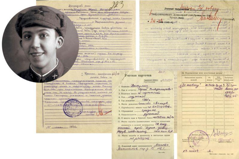Юрий Никулин. В мае 1945 года был представлен к ордену Славы III степени за то, что при обеспечении наступающих частей пехоты непрерывно находился в боевых порядках пехоты, осуществляя разведку целей и корректировку огня батарей. Был награжден медалями «За отвагу», «За оборону Ленинграда» и «За победу над Германией».