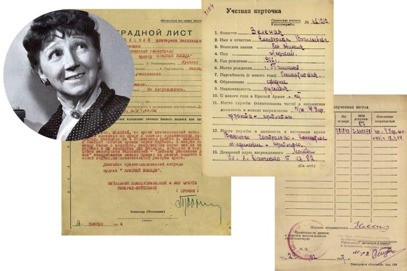 Рина Зеленая. В ноябре 1944 года вольнонаемная артистка московской госэстрады Екатерина Зеленая приказом войскам 4-го Украинского фронта была награждена орденом Красной Звезды.