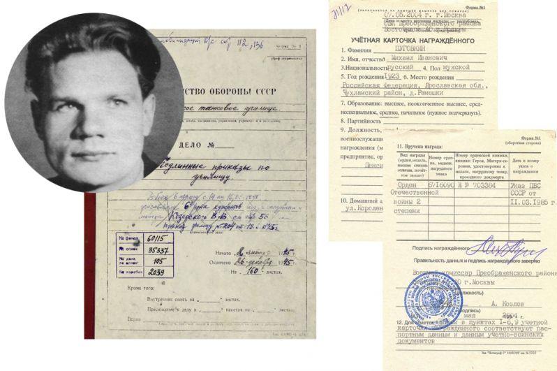 Михаил Пуговкин. С января 1942 года служил разведчиком в 1147-м стрелковом полку 353-й стрелковой дивизии на Южном фронте. Был ранен в ногу в июле 1942 года под Ворошиловградом. После излечения в госпиталях был комиссован с военной службы, но вновь призван в 1944 году в Горьковское военное танковое училище.