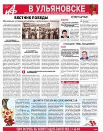 АиФ - Ульяновск 19