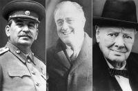 Иосиф Сталин, Франклин Рузвельт, Уинстон Черчилль.