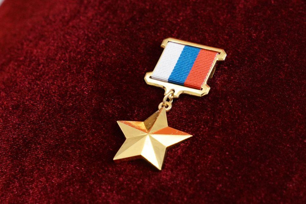 «Золотая звезда» Героя России Минигали Шаймуратова.