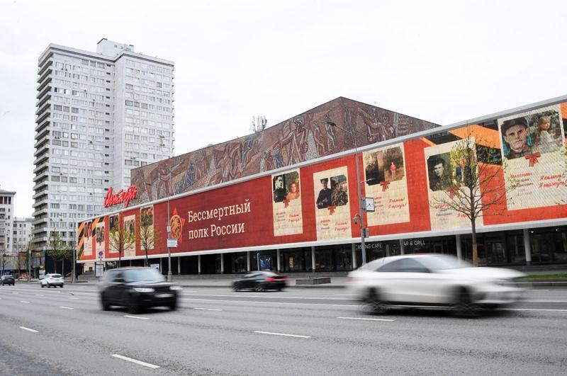 Портреты участников Великой Отечественной войны на здании кинотеатра «Октябрь» на Новом Арбате в рамках акции «Бессмертный полк», Москва.