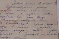 Это письмо родные получили от солдата, числящегося пропавшим без вести.