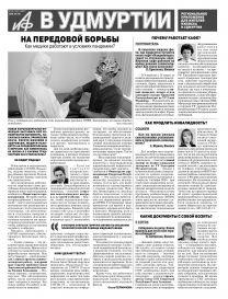 АиФ в Удмуртии