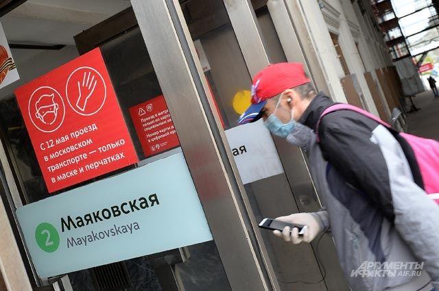 Помимо аптек имагазинов встолице маски теперь можно купить ив метро.