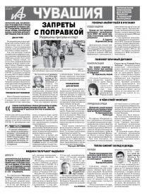 АиФ Чувашия № 20