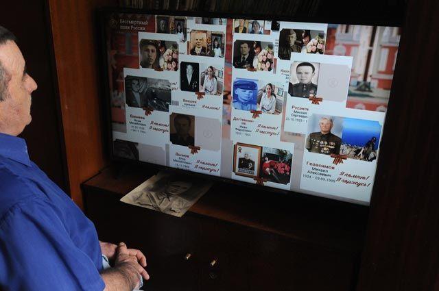 Онлайн-трансляция акции «Бессмертный полк».