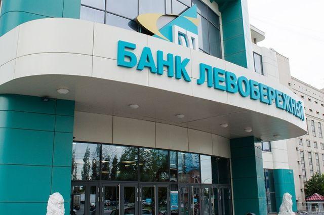 Банк «Левобережный» и Министерство сельского хозяйства РФ заключили соглашение об участии банка в программе субсидирования процентных ставок.