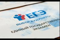 На Ямале ЕГЭ в 2020 году будут сдавать только желающие поступать в вузы