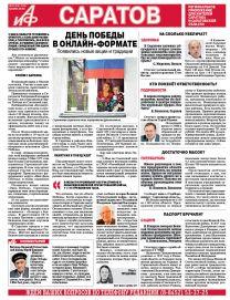 АиФ Саратов №20