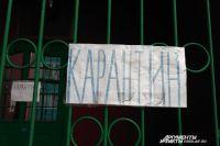 В Домбаровском районе на карантин закрыт поселок Корсунский.