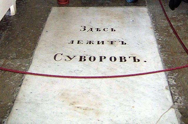 Могила Александра Суворова в Александро-Невской лавре.