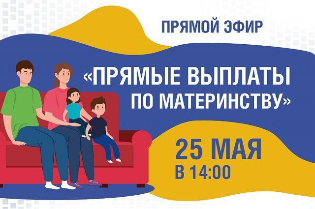 Тюменцы узнают все о выплатах по материнству