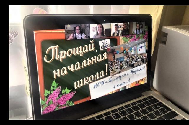 На Ямале для начальной школы завершился учебный год