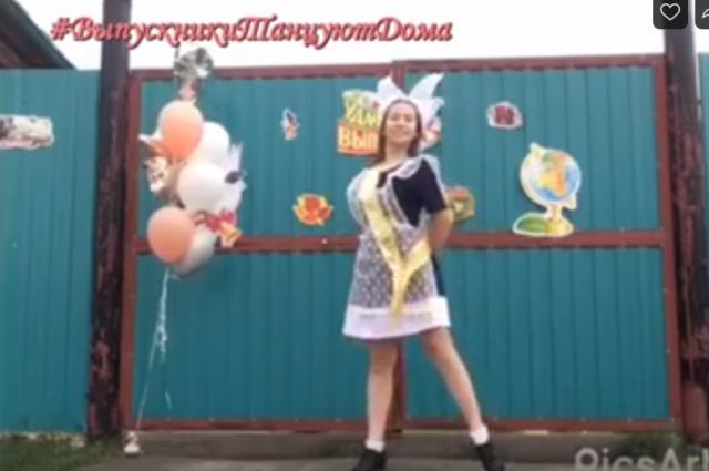 Тюменские выпускники танцуют дома