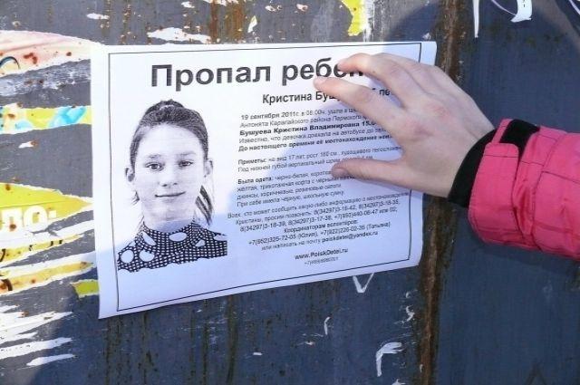 Родители и волонтёры верят, что когда-нибудь пропавшие девочки вернутся домой.