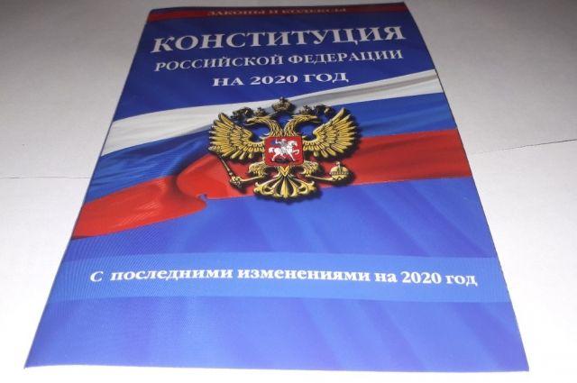 Обновленная Конституция РФ гарантирует объективность политических решений