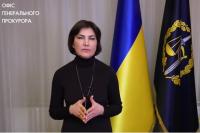 Венедиктова раскритиковала деятельность антикоррупционной прокуратуры