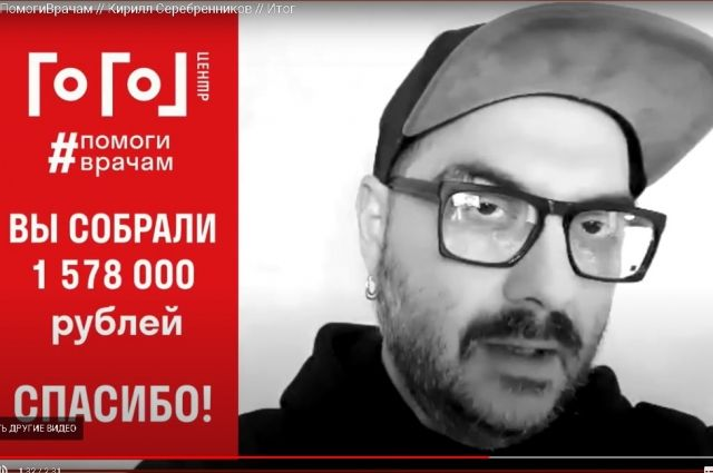 «Гоголь-центр» собрал 1,5 миллиона рублей для больниц.