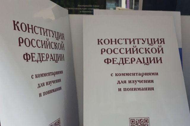 Пакет поправок в Конституцию РФ усилит роль Совета Федерации