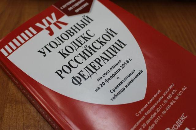 В отношении сотрудника Росреестра Башкирии возбуждено уголовное дело