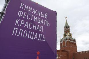 Книжный фестиваль «Красная площадь» планируют открыть 6 июня
