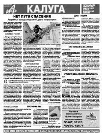 АиФ-Калуга №22