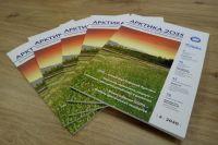 Недавно вышел второй номер научно-популярного журнала «Арктика 2035: актуальные вопросы, проблемы, решения», авторами которого являются члены ЭС ПОРА.