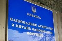 НАПК начало проверку деклараций о доходах депутатов, министров и судей