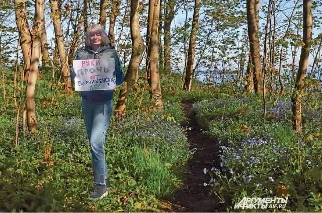 Жители фотографировались с плакатами «Руки прочь от леса!».