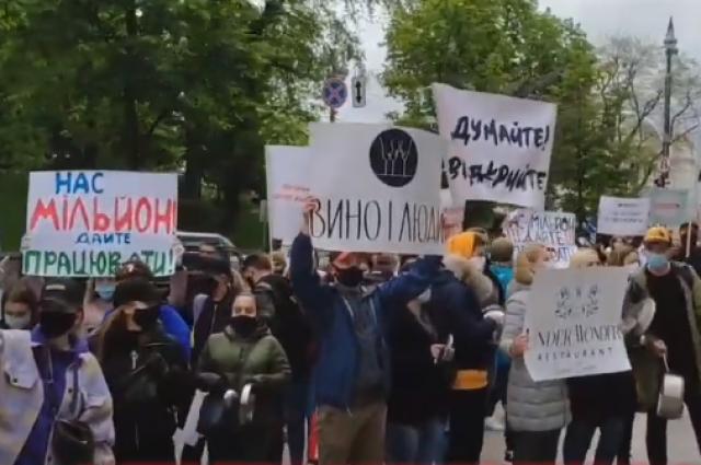 В Киеве проходит акция за возобновление полноценной работы ресторанов