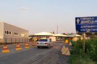 Украина готовится к открытию первых КПВВ на Донбассе
