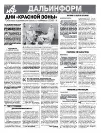 «Аиф-Дальинформ» № 23
