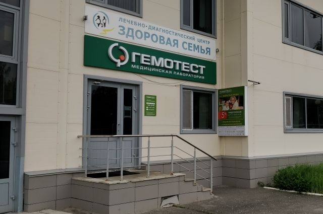 Клиника «Гемотест»: г. Заречный, ул. имени М. В. Проценко, стр.15.