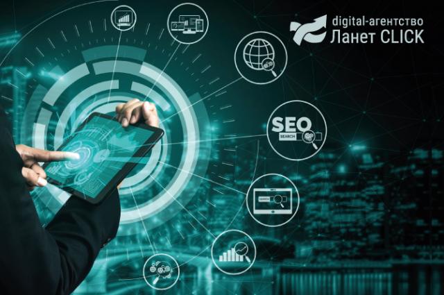 SEO-продвижение интернет-магазина от digital-агентства Ланет CLICK